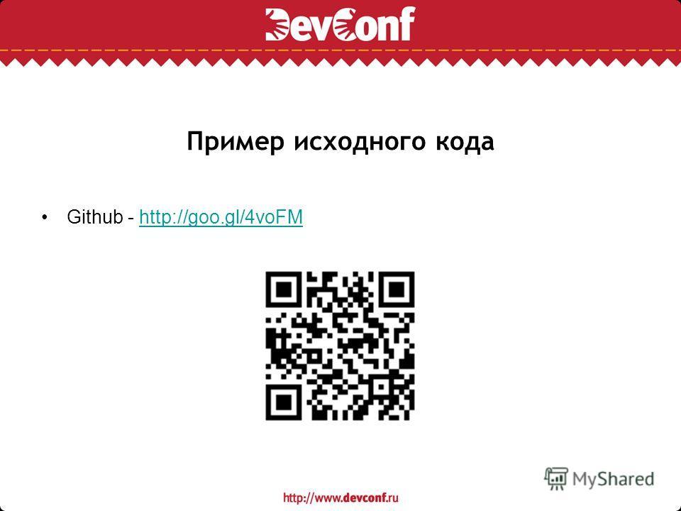 Пример исходного кода Github - http://goo.gl/4voFMhttp://goo.gl/4voFM