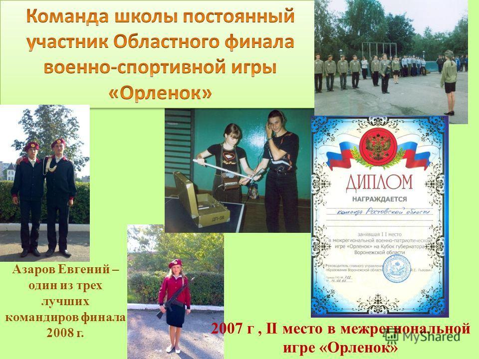 Азаров Евгений – один из трех лучших командиров финала 2008 г. 2007 г, II место в межрегиональной игре «Орленок»