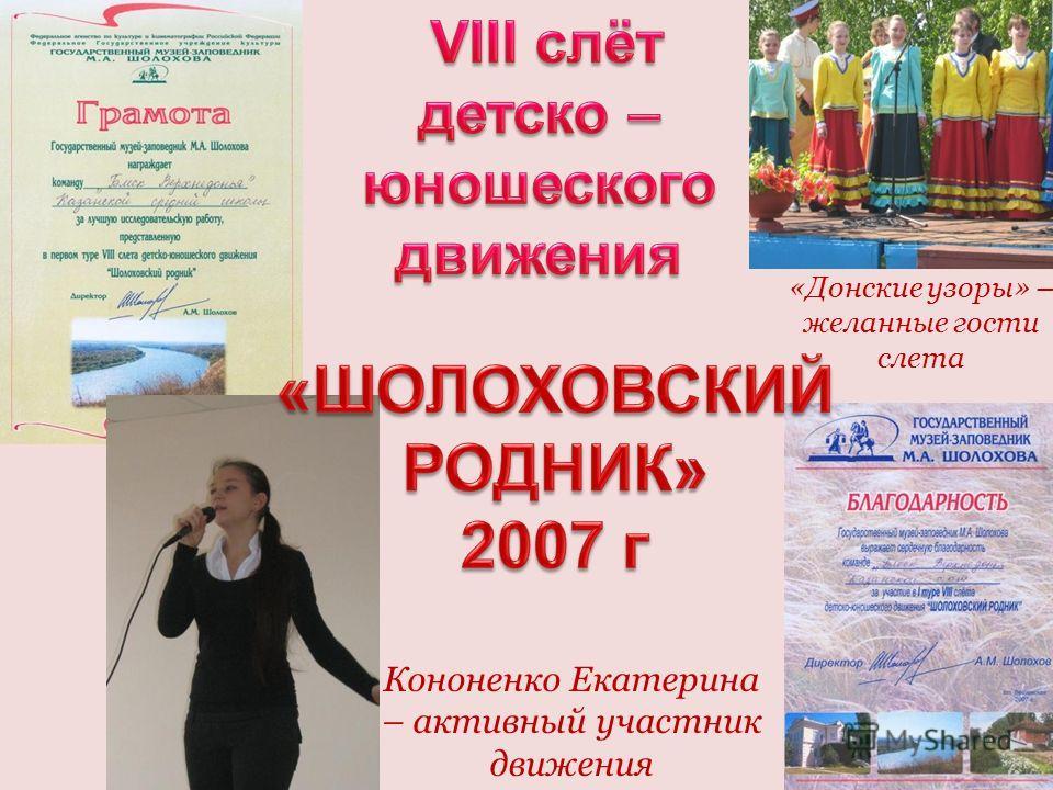 Кононенко Екатерина – активный участник движения «Донские узоры» – желанные гости слета
