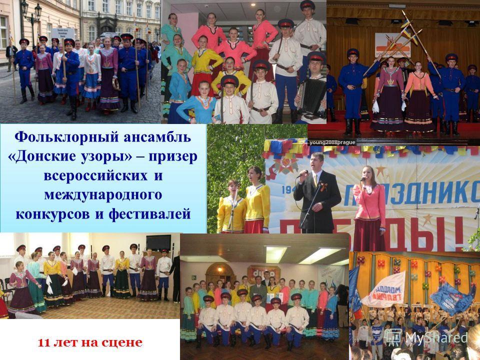 Фольклорный ансамбль «Донские узоры» – призер всероссийских и международного конкурсов и фестивалей 11 лет на сцене