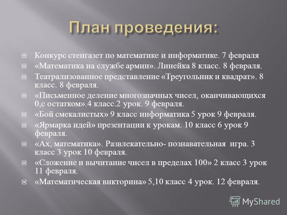 МОУ СОШ 10 г. Каменск - Шахтинский 2011 год