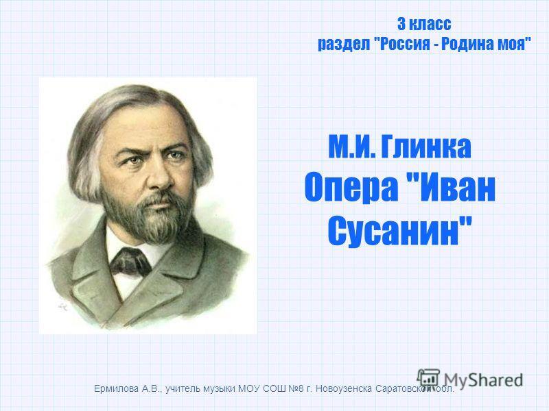 скачать опера м.глинки иван сусанин