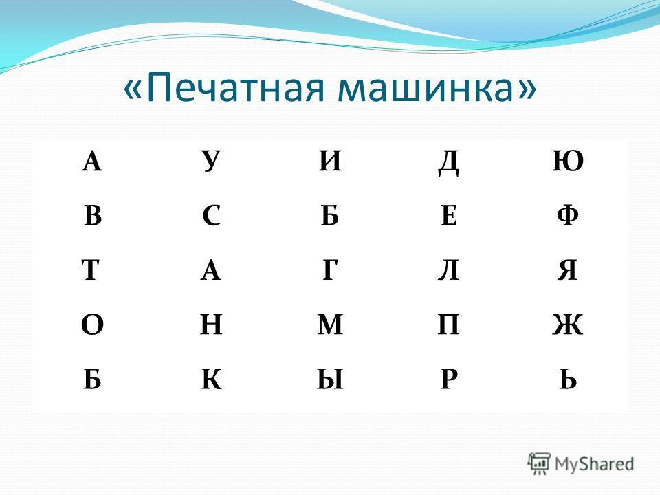«Печатная машинка» АУИДЮ ВСБЕФ ТАГЛЯ ОНМПЖ БКЫРЬ