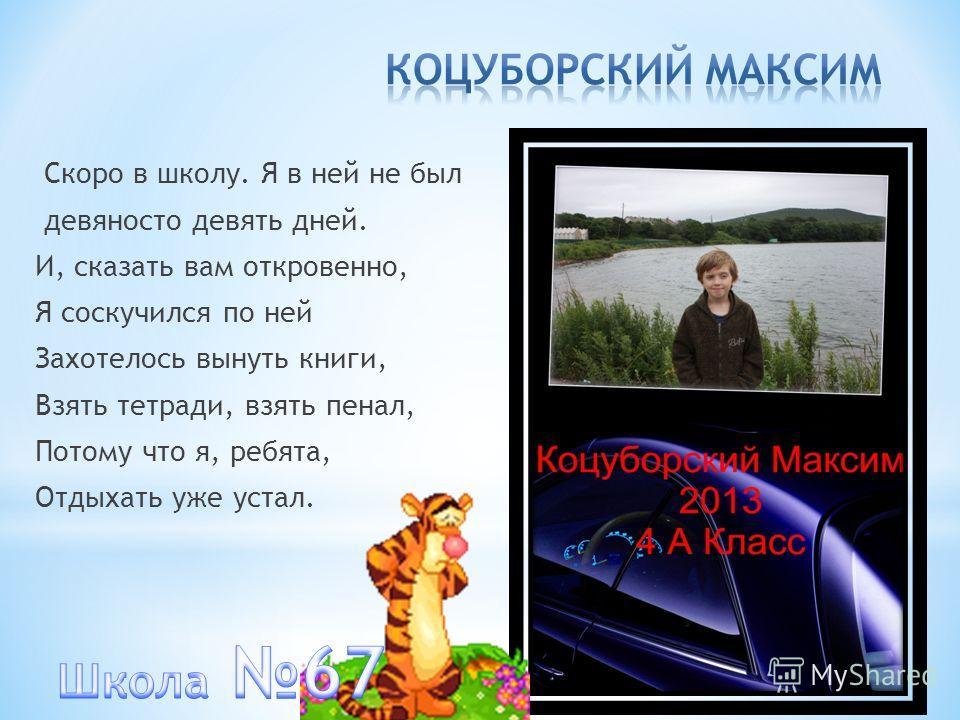 Прощай школа!!! Школа ! Чудесный наш дом Ты всегда, как горячий родник ! О тебе, как о матери,помнит С благодарностью твой ученик !