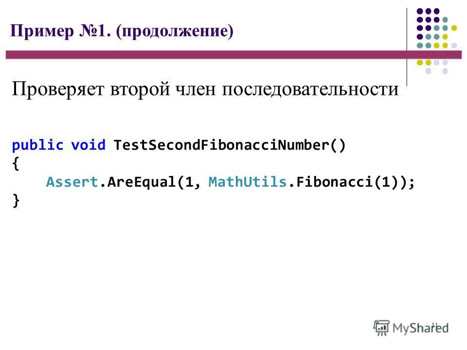 11 Пример 1. (продолжение) public void TestSecondFibonacciNumber() { Assert.AreEqual(1, MathUtils.Fibonacci(1)); } Проверяет второй член последовательности