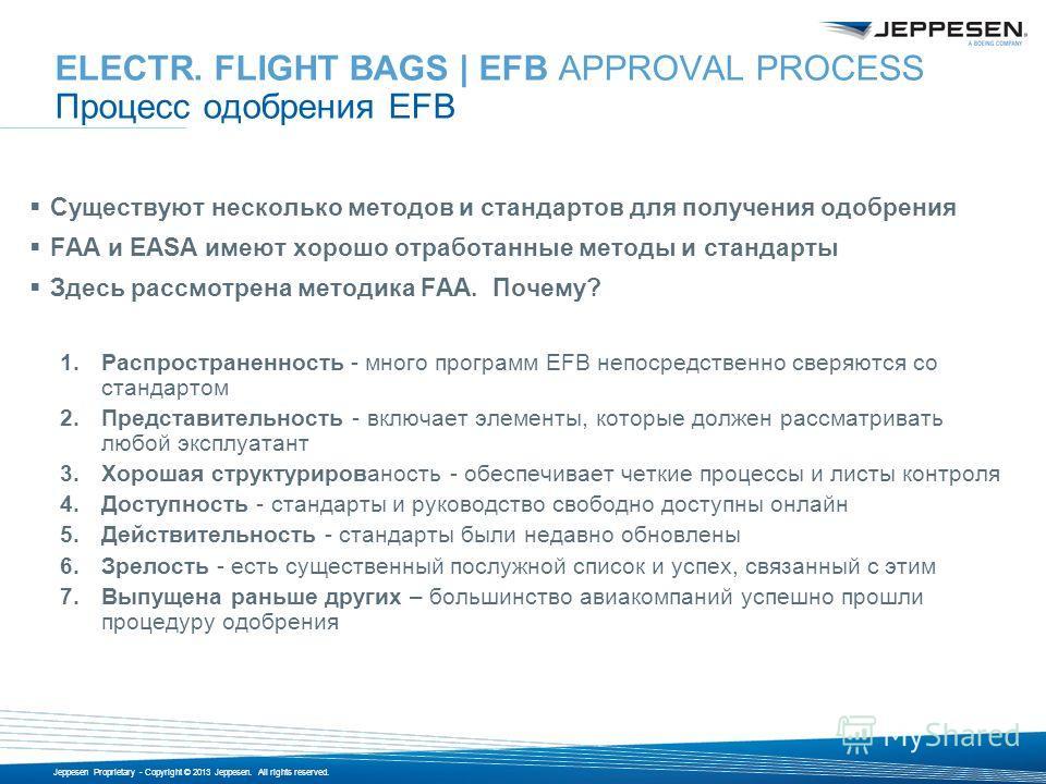 Jeppesen Proprietary - Copyright © 2013 Jeppesen. All rights reserved. Существуют несколько методов и стандартов для получения одобрения FAA и EASA имеют хорошо отработанные методы и стандарты Здесь рассмотрена методика FAA. Почему? 1.Распространенно