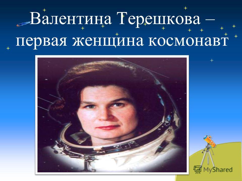 Валентина Терешкова – первая женщина космонавт