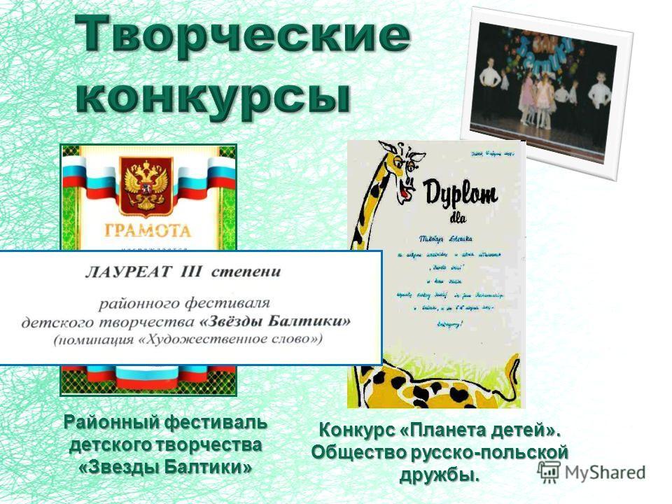 Районный фестиваль детского творчества «Звезды Балтики» Конкурс «Планета детей». Общество русско-польской дружбы.