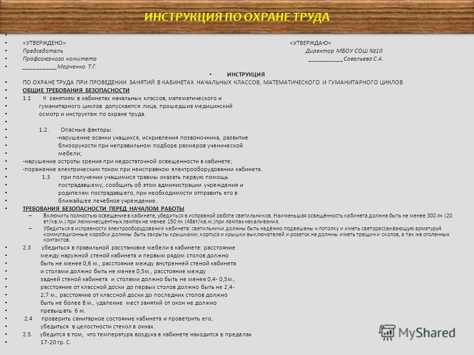 Инструкция при проведении занятий в кабинетах математики и гуманитарных циклов