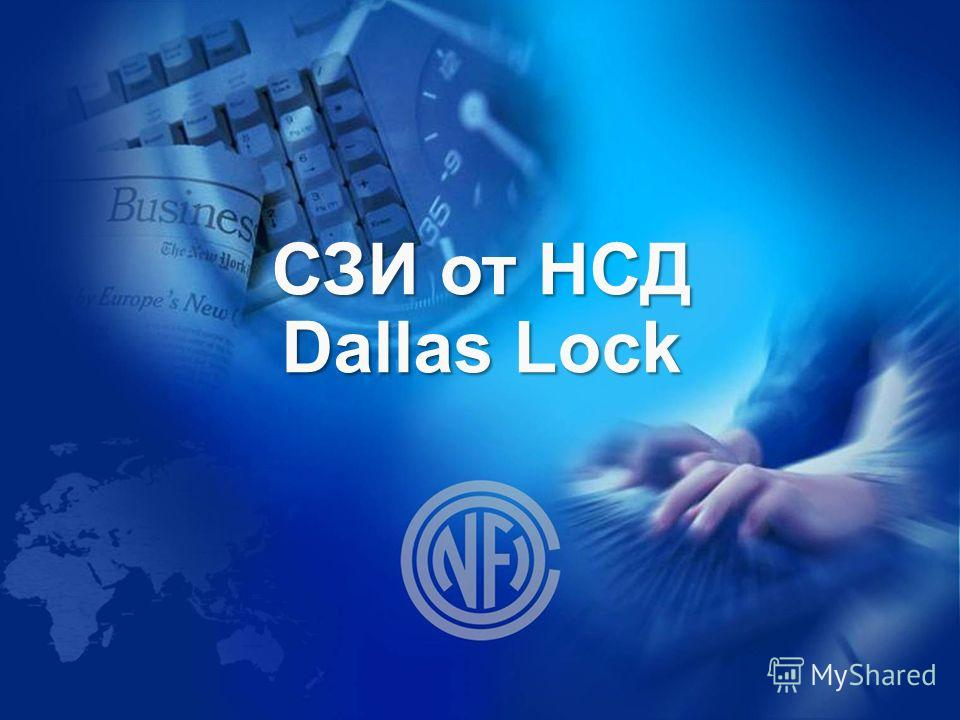 СЗИ от НСД Dallas Lock