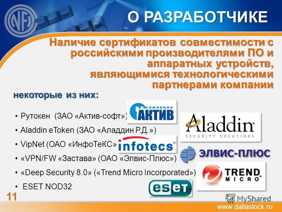 Наличие сертификатов совместимости с российскими производителями ПО и аппаратных устройств, являющимися технологическими партнерами компании некоторые из них: Рутокен (ЗАО «Актив-софт») Aladdin eToken (ЗАО «Аладдин Р.Д.») VipNet (ОАО «ИнфоТеКС» ) «VP