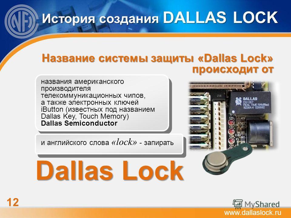 названия американского производителя телекоммуникационных чипов, а также электронных ключей iButton (известных под названием Dallas Key, Touch Memory) Dallas Semiconductor Название системы защиты «Dallas Lock» происходит от и английского слова «lock»