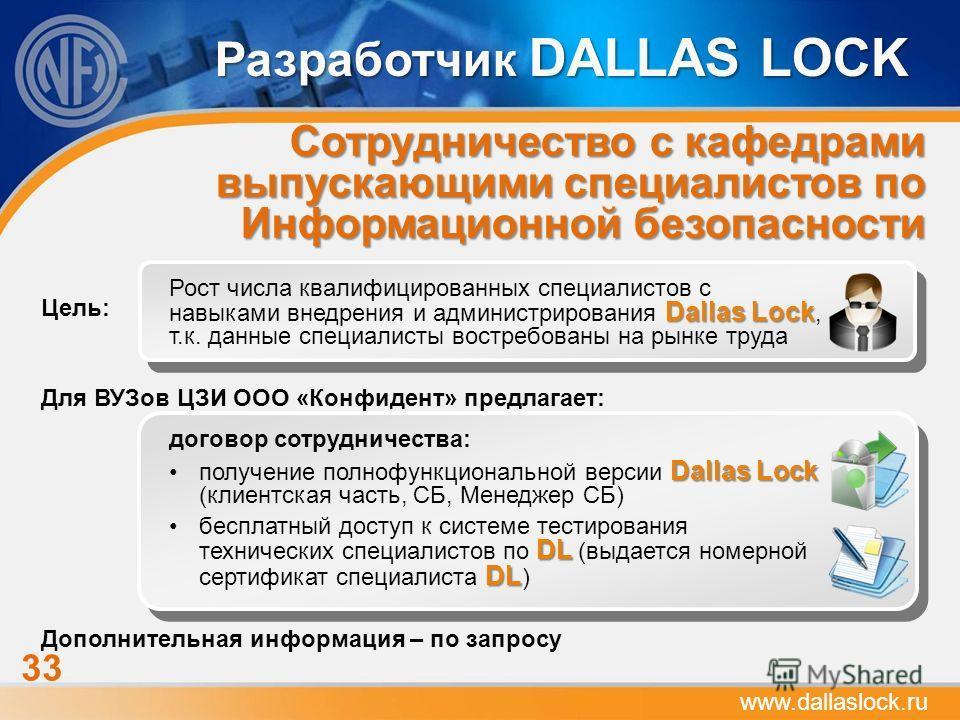 Сотрудничество с кафедрами выпускающими специалистов по Информационной безопасности Цель: Dallas Lock Рост числа квалифицированных специалистов с навыками внедрения и администрирования Dallas Lock, т.к. данные специалисты востребованы на рынке труда