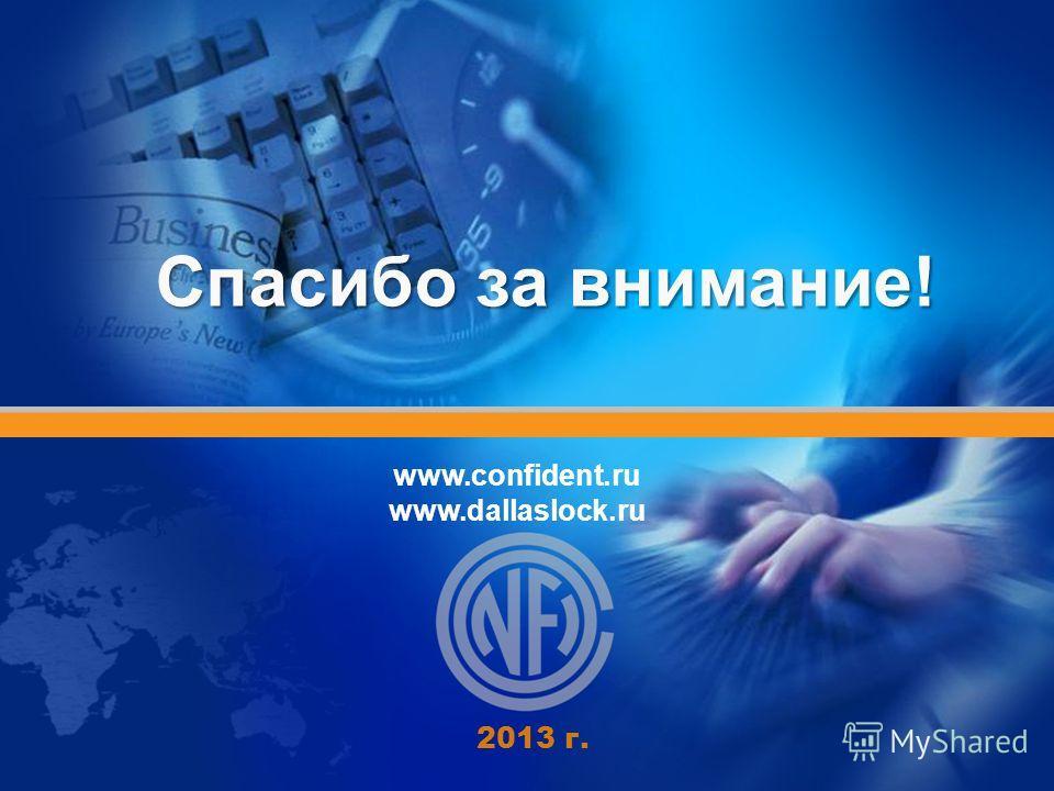 Спасибо за внимание! 2013 г. www.confident.ru www.dallaslock.ru