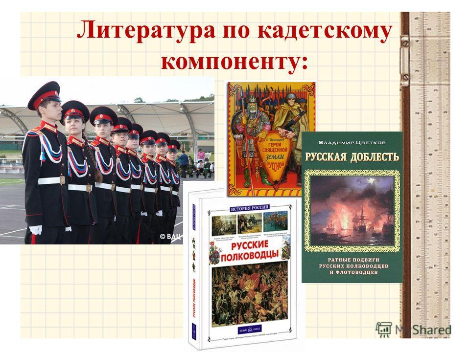 Литература по кадетскому компоненту: