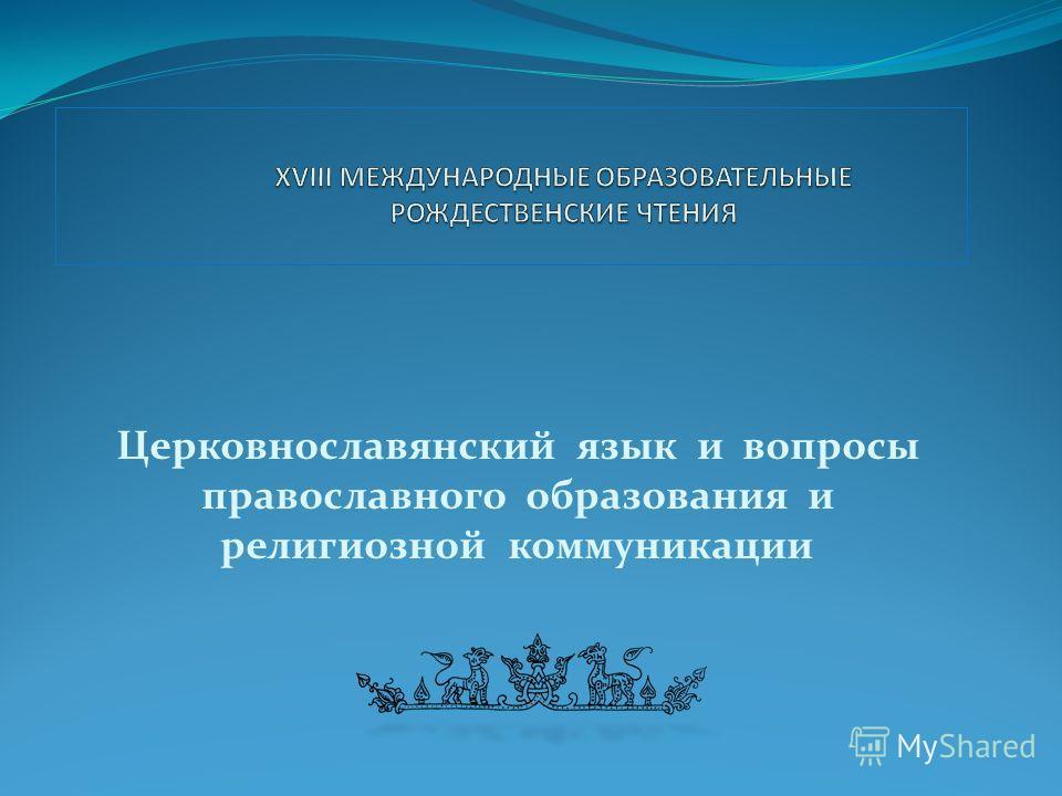Церковнославянский язык и вопросы православного образования и религиозной коммуникации