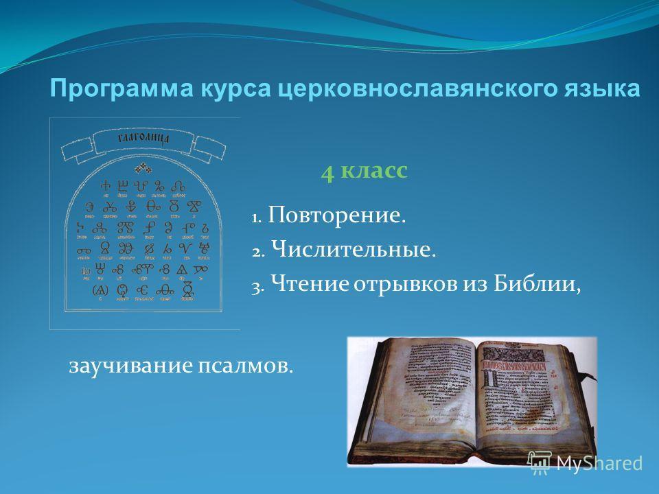 Программа курса церковнославянского языка 4 класс 1. Повторение. 2. Числительные. 3. Чтение отрывков из Библии, заучивание псалмов.