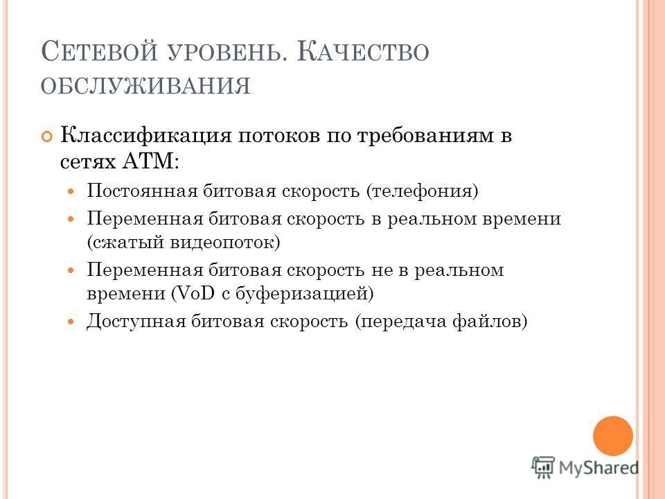 Классификация потоков по требованиям в сетях ATM: Постоянная битовая скорость (телефония) Переменная битовая скорость в реальном времени (сжатый видеопоток) Переменная битовая скорость не в реальном времени (VoD с буферизацией) Доступная битовая скор