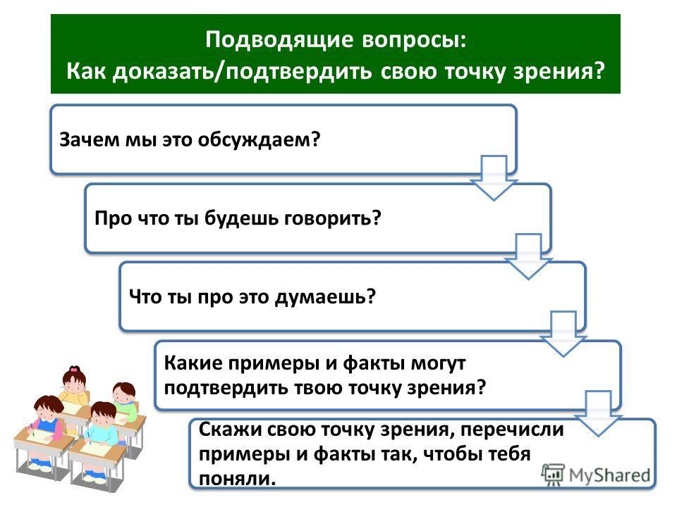 Подводящие вопросы: Как доказать/подтвердить свою точку зрения?