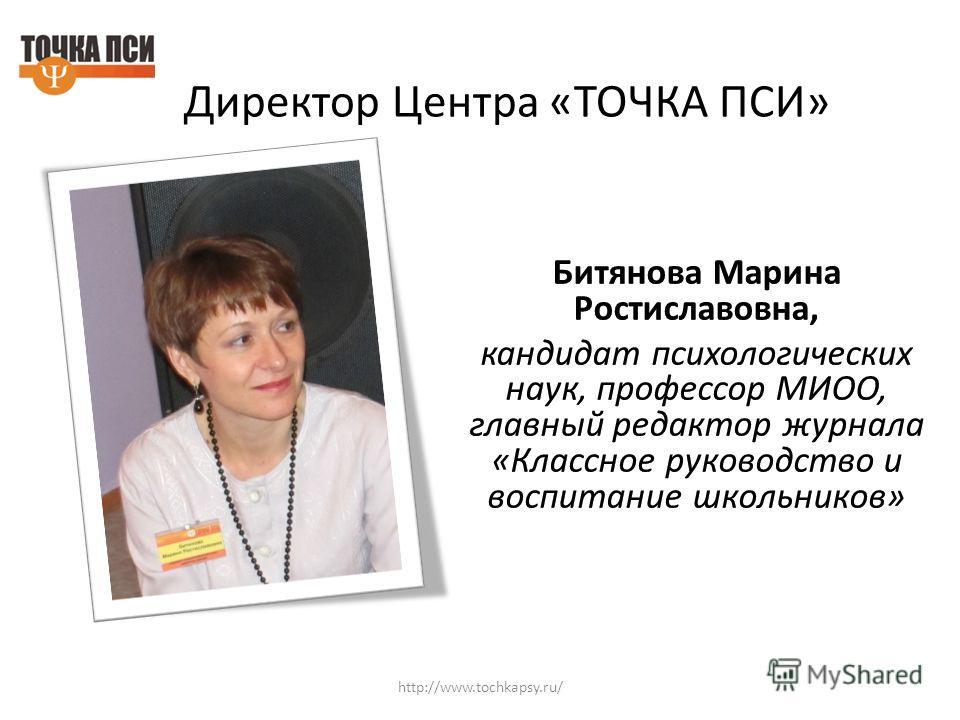Директор Центра «ТОЧКА ПСИ» http://www.tochkapsy.ru/