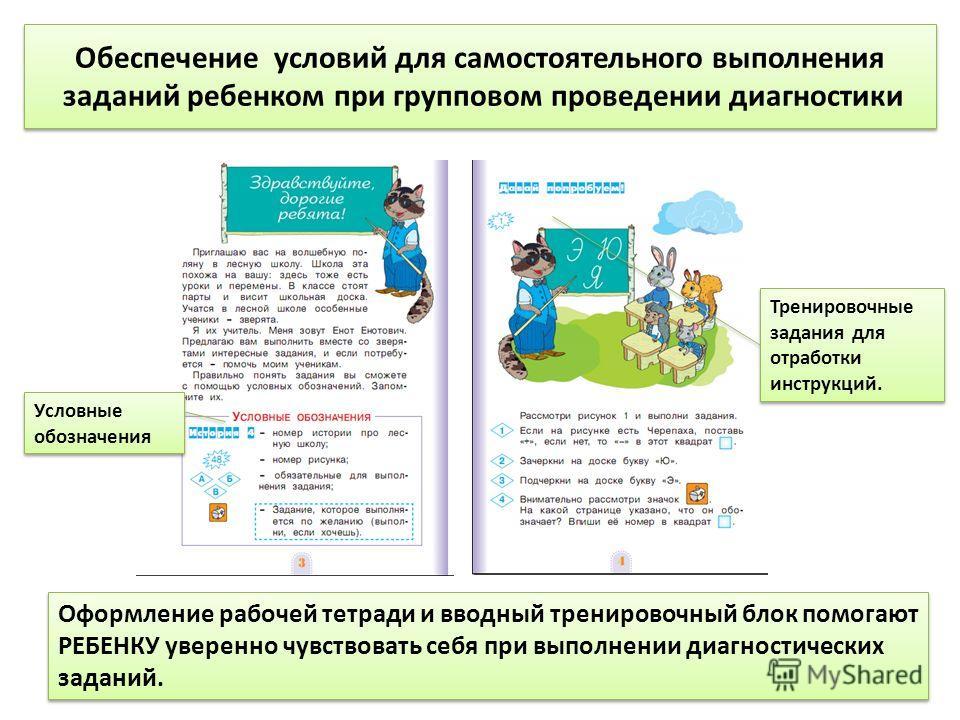 Обеспечение условий для самостоятельного выполнения заданий ребенком при групповом проведении диагностики Обеспечение условий для самостоятельного выполнения заданий ребенком при групповом проведении диагностики Оформление рабочей тетради и вводный т