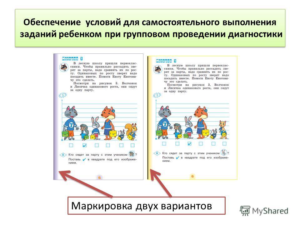 Маркировка двух вариантов Обеспечение условий для самостоятельного выполнения заданий ребенком при групповом проведении диагностики Обеспечение условий для самостоятельного выполнения заданий ребенком при групповом проведении диагностики