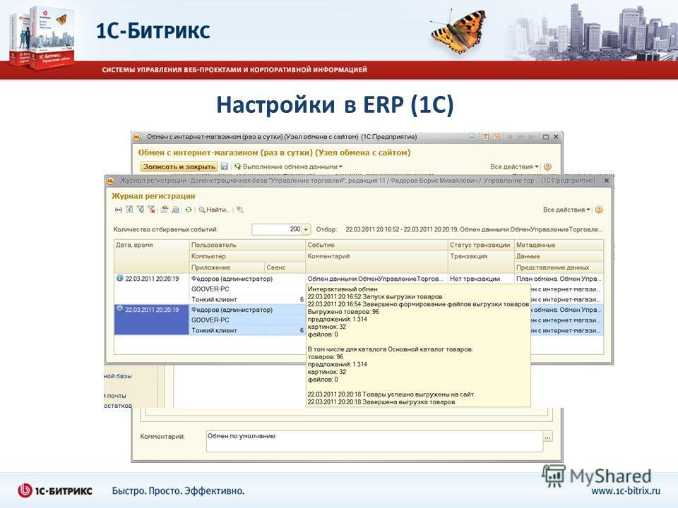 Настройки в ERP (1С)