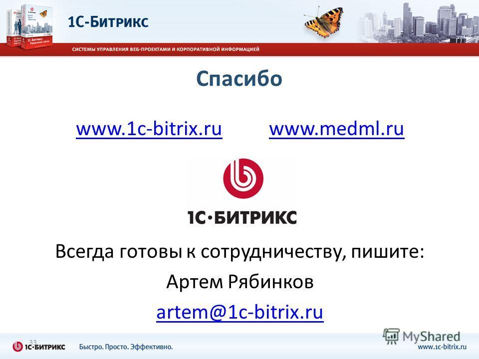 www.1c-bitrix.ruwww.1c-bitrix.ru www.medml.ruwww.medml.ru Всегда готовы к сотрудничеству, пишите: Артем Рябинков artem@1c-bitrix.ru 33 Спасибо