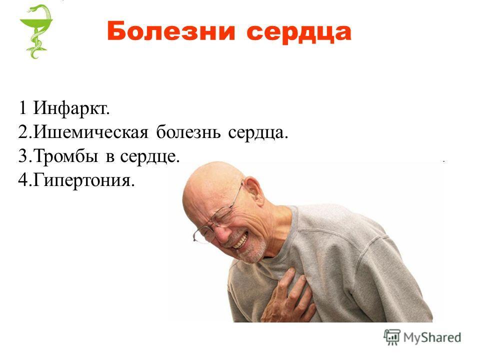 1 Инфаркт. 2.Ишемическая болезнь сердца. 3.Тромбы в сердце. 4.Гипертония. Болезни сердца