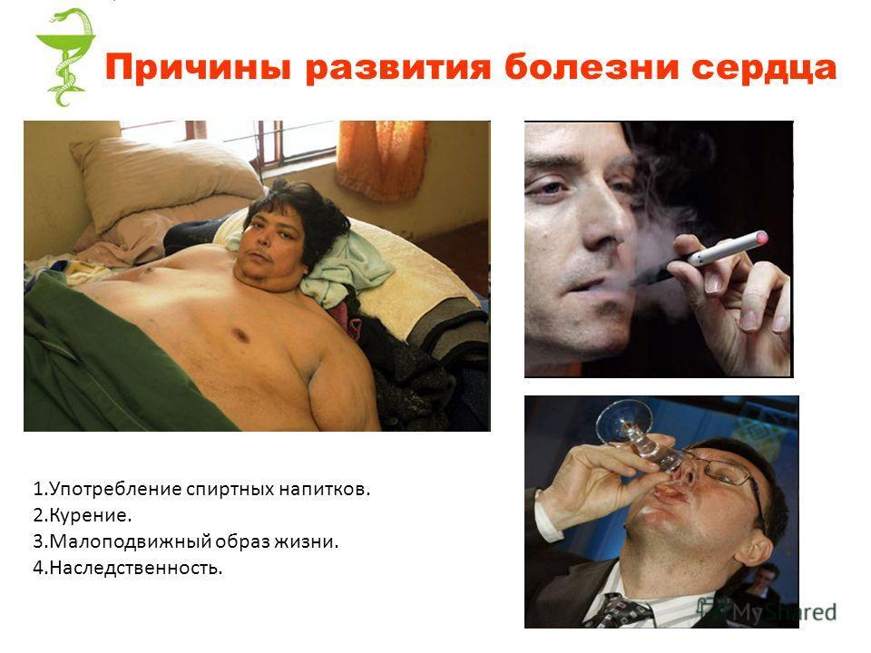 1.Употребление спиртных напитков. 2.Курение. 3.Малоподвижный образ жизни. 4.Наследственность. Причины развития болезни сердца