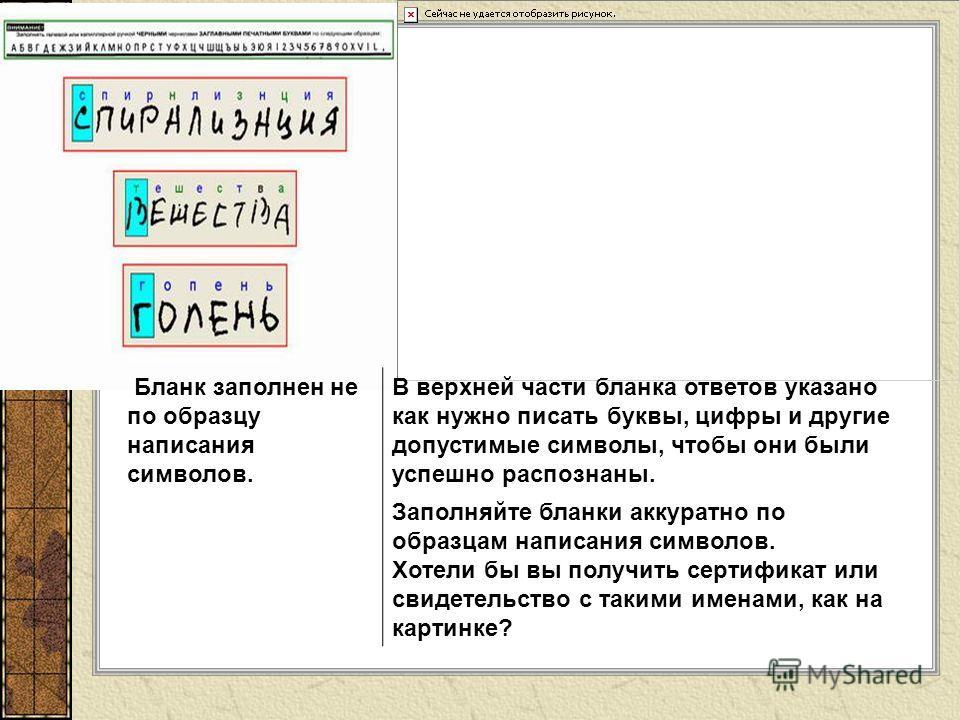 Бланк заполнен не по образцу написания символов. В верхней части бланка ответов указано как нужно писать буквы, цифры и другие допустимые символы, чтобы они были успешно распознаны. Заполняйте бланки аккуратно по образцам написания символов. Хотели б