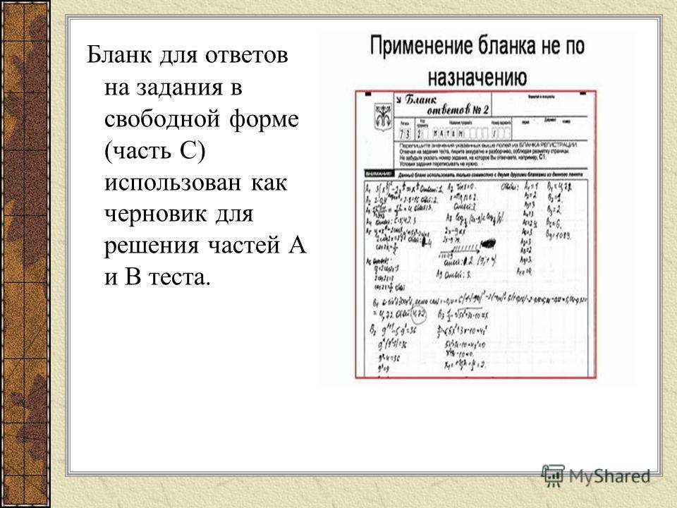 Бланк для ответов на задания в свободной форме (часть С) использован как черновик для решения частей А и В теста.