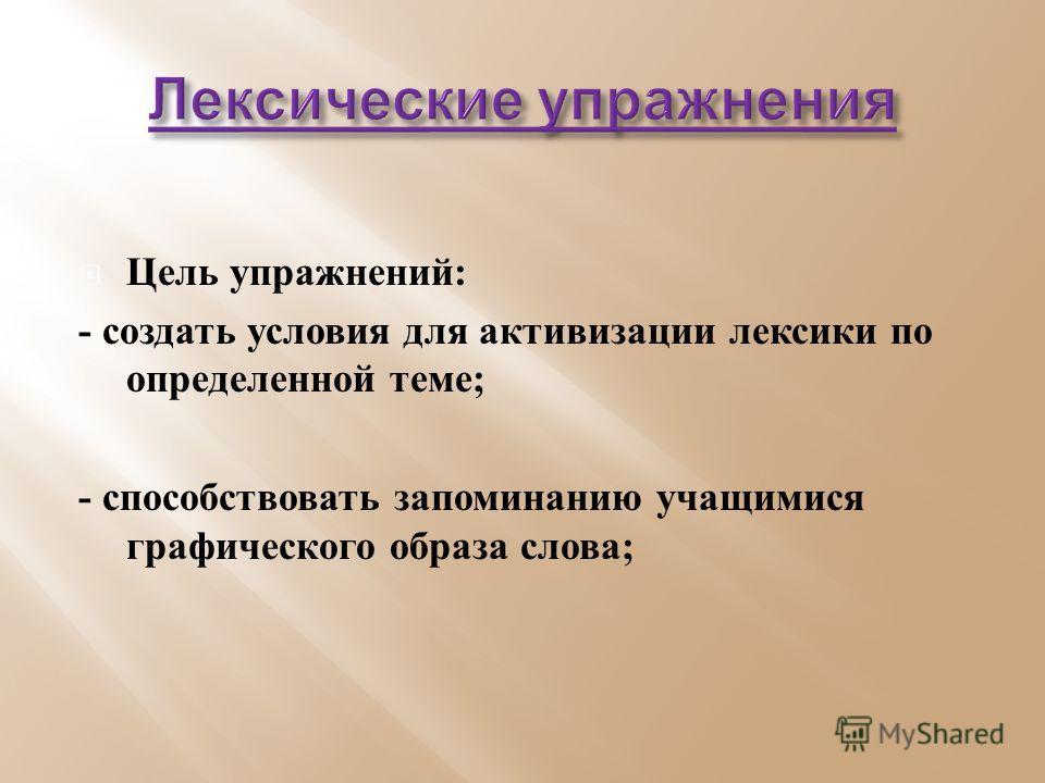 Выполнила : Золотых Н. А. Учитель английского языка МБОУ « СОШ 13» г. Славгород