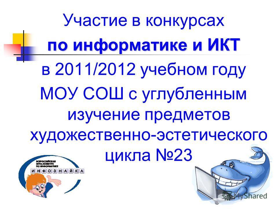 Участие в конкурсах по информатике и ИКТ в 2011/2012 учебном году МОУ СОШ с углубленным изучение предметов художественно-эстетического цикла 23