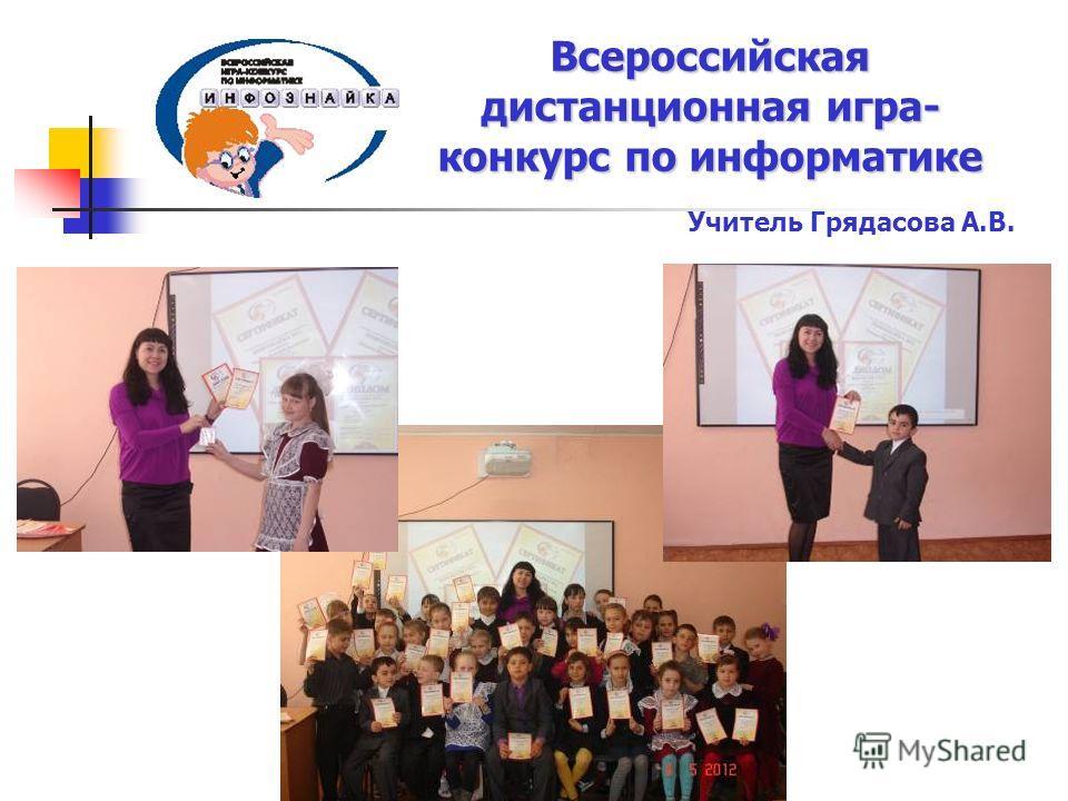Всероссийская дистанционная игра- конкурс по информатике Учитель Грядасова А.В.