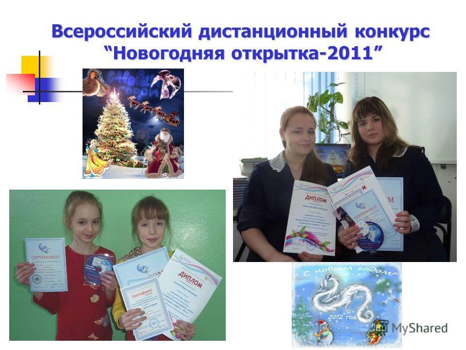 Всероссийский дистанционный конкурс Новогодняя открытка-2011 Новогодняя открытка-2011