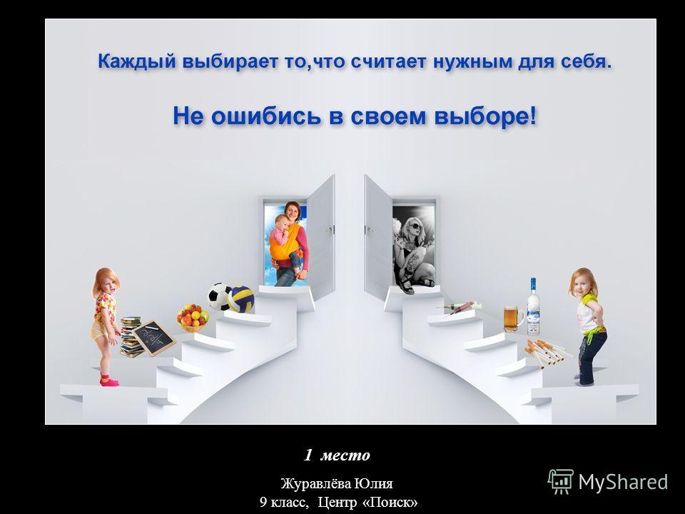 1 место Журавлёва Юлия 9 класс, Центр «Поиск»