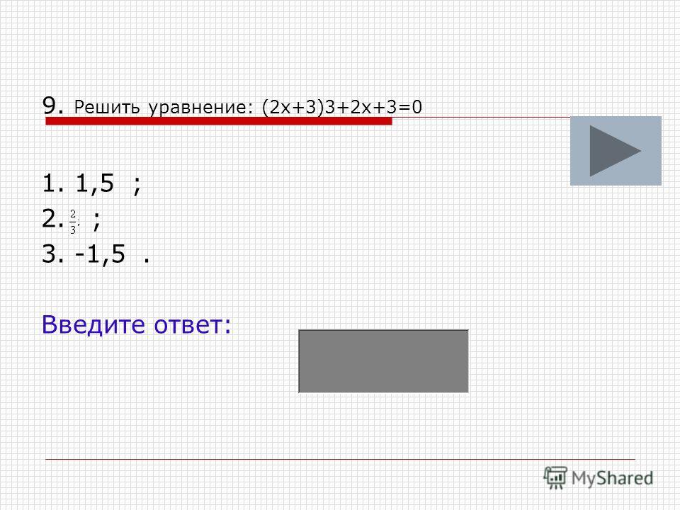 9. Решить уравнение: (2х+3)3+2х+3=0 1. 1,5 ; 2. ; 3. -1,5. Введите ответ: