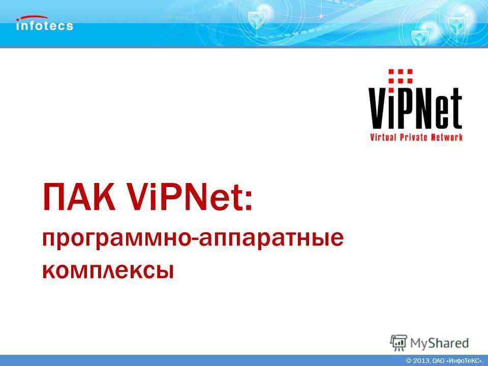 2013, ОАО «ИнфоТеКС». ПАК ViPNet: программно-аппаратные комплексы