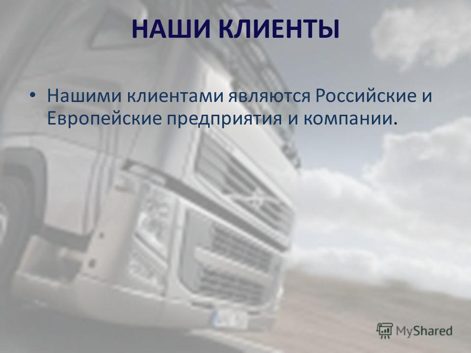НАШИ КЛИЕНТЫ Нашими клиентами являются Российские и Европейские предприятия и компании.