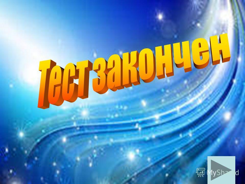Носитель информации Источник информации Приёмник информации Объёкт, который получает информацию, называется…