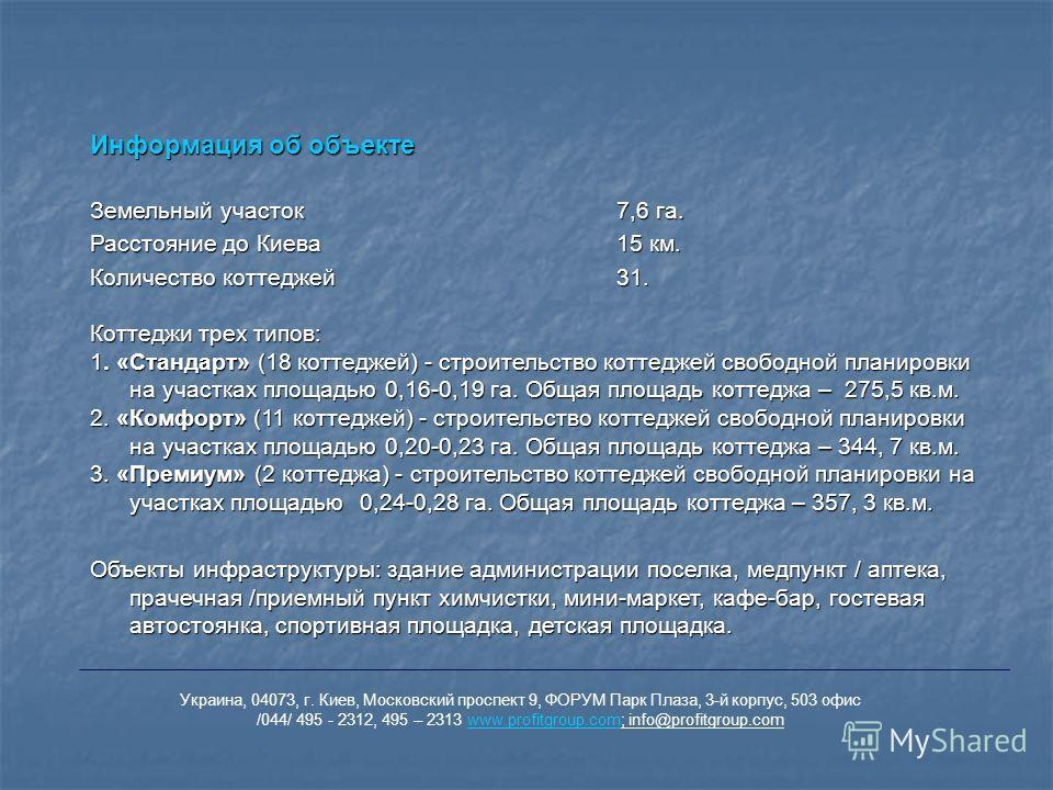 Информация об объекте Земельный участок 7,6 га. Расстояние до Киева 15 км. Количество коттеджей 31. Коттеджи трех типов: 1. «Стандарт» (18 коттеджей) - строительство коттеджей свободной планировки на участках площадью 0,16-0,19 га. Общая площадь котт