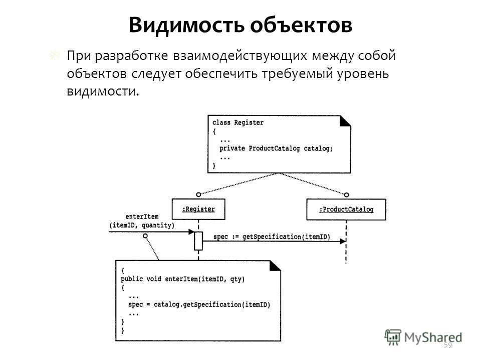 Видимость объектов При разработке взаимодействующих между собой объектов следует обеспечить требуемый уровень видимости. 59