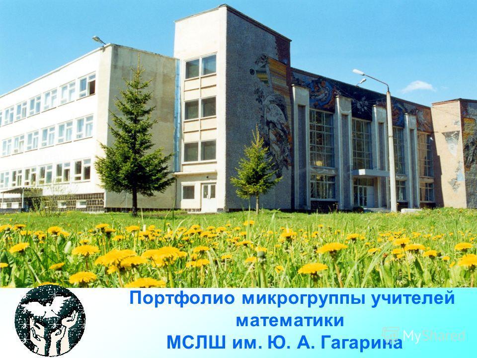 Портфолио микрогруппы учителей математики МСЛШ им. Ю. А. Гагарина