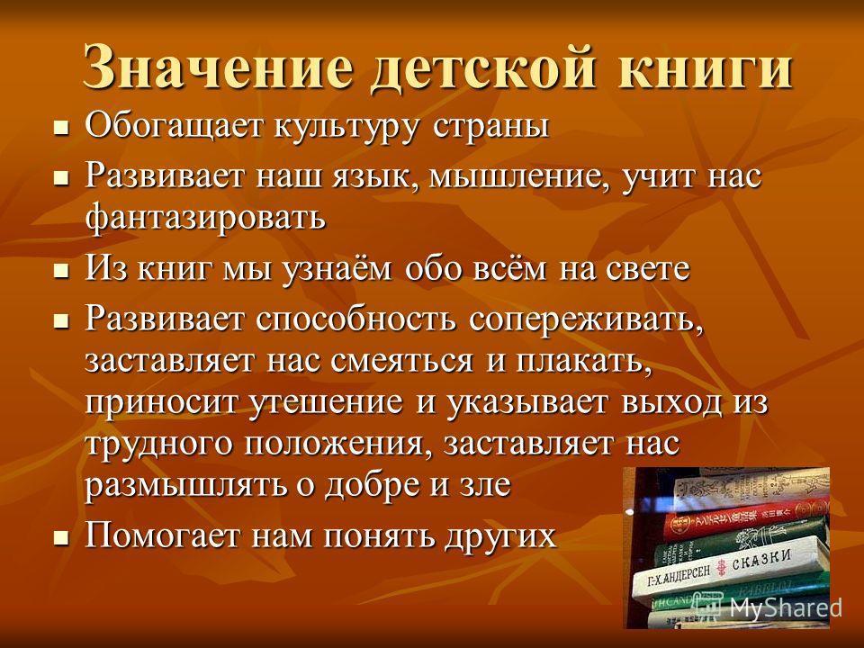 2 апреля – Международный день детской книги весь мир отмечает этот день, начиная с 1967 года весь мир отмечает этот день, начиная с 1967 года