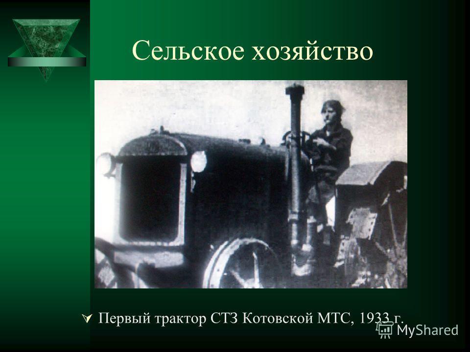Сельское хозяйство Первый трактор СТЗ Котовской МТС, 1933 г.