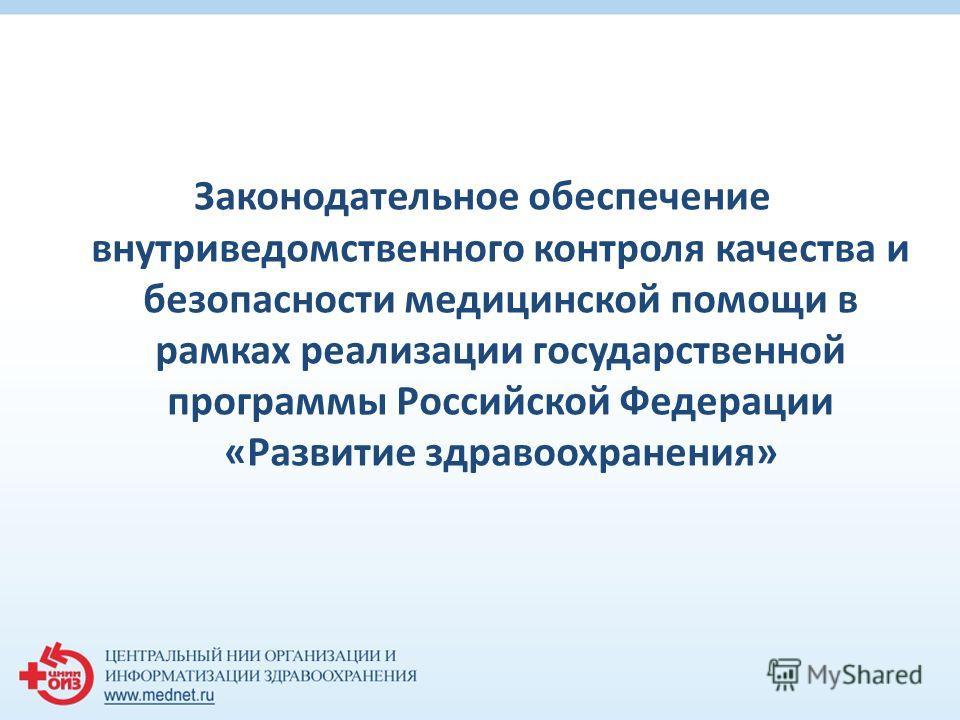 Законодательное обеспечение внутриведомственного контроля качества и безопасности медицинской помощи в рамках реализации государственной программы Российской Федерации «Развитие здравоохранения»