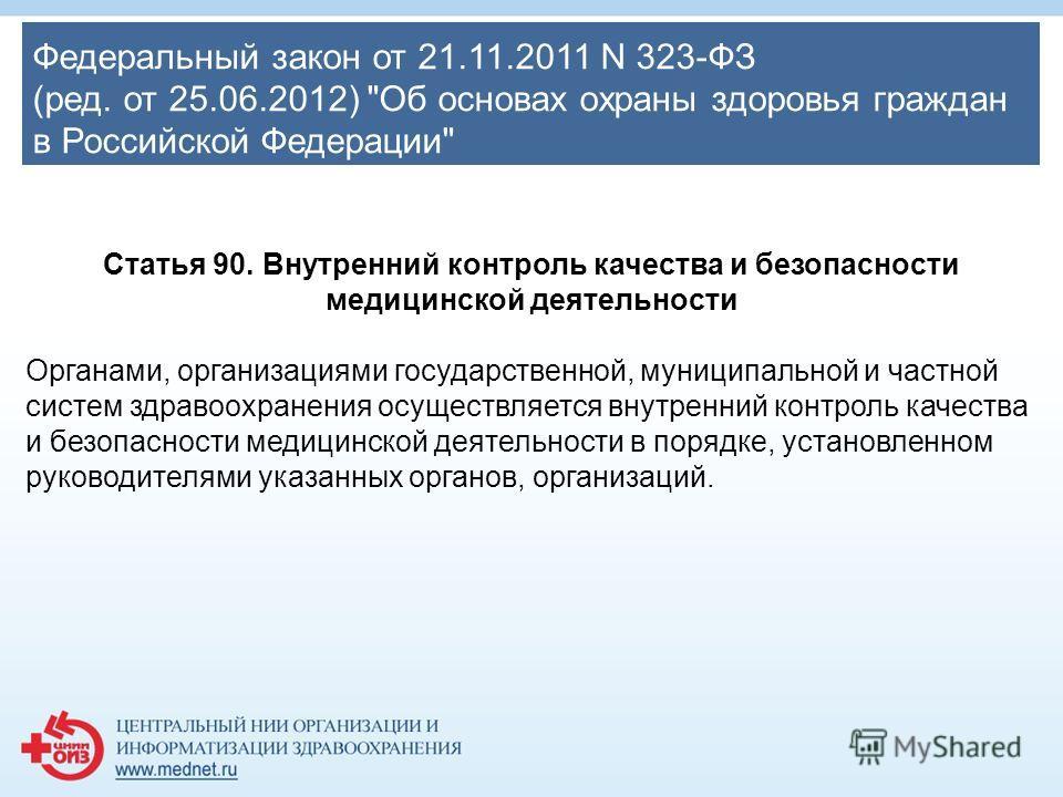 Федеральный закон от 21.11.2011 N 323-ФЗ (ред. от 25.06.2012)