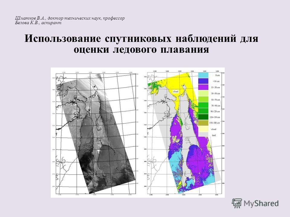 Шматков В.А., доктор технических наук, профессор Белова К.В., аспирант Использование спутниковых наблюдений для оценки ледового плавания