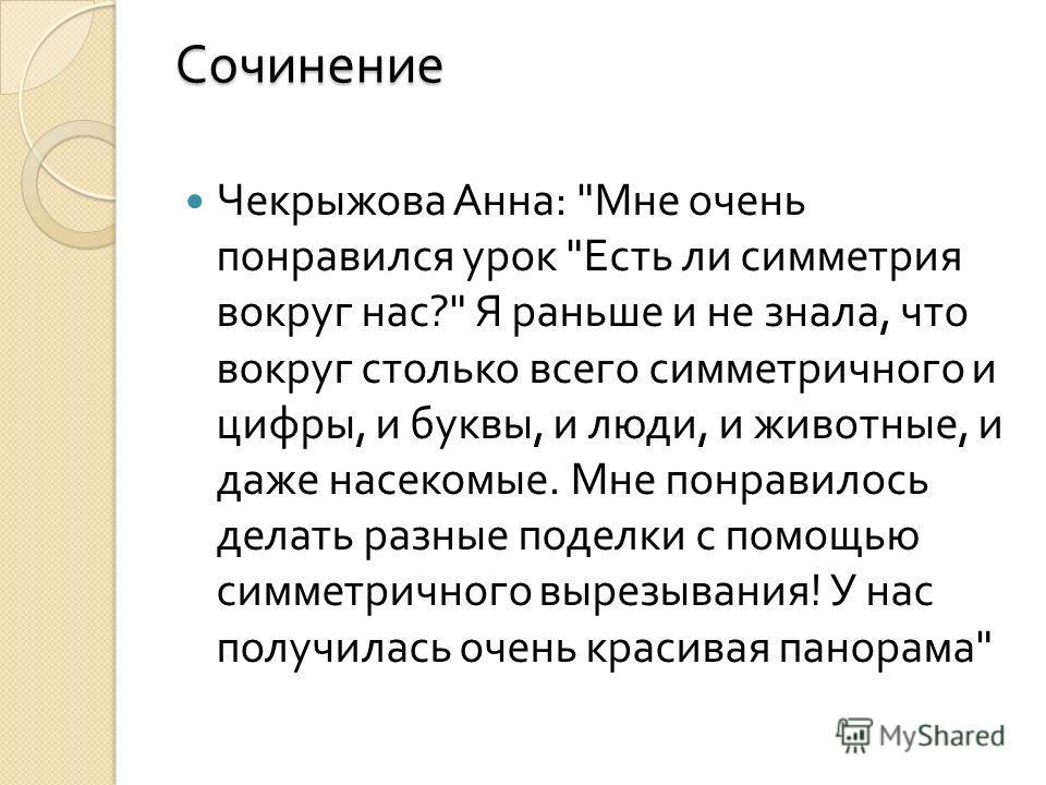 Сочинение Чекрыжова Анна :